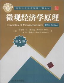 微观经济学原理(第5版)(中国改编版)