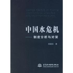 中国水危机:制度分析与对策