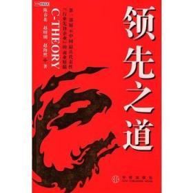 """领先之道:第一部展示中国最具代表性""""行业先锋企业""""的商业精髓"""