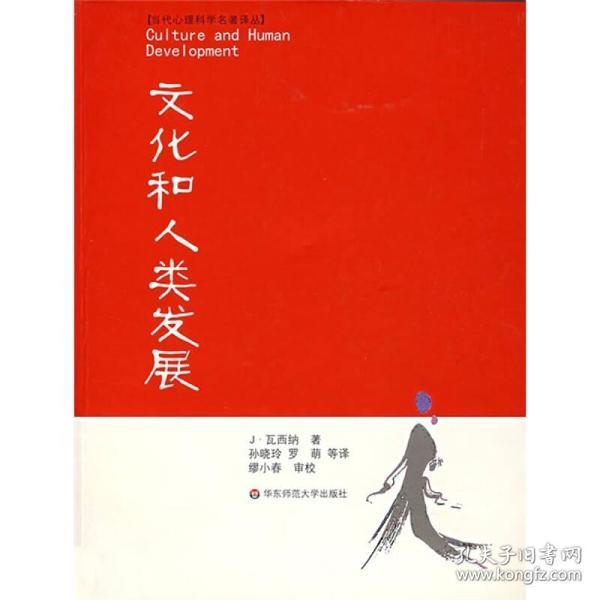 文化和人类发展