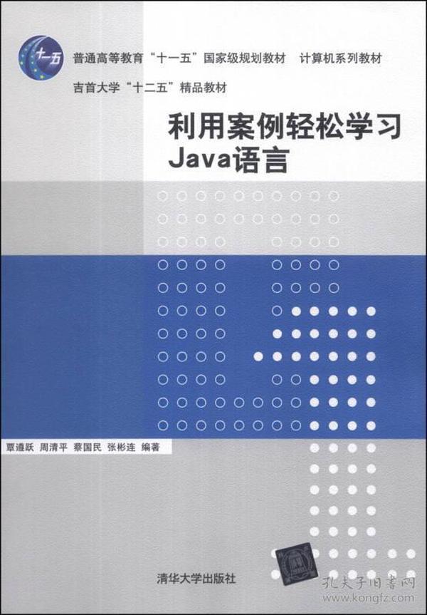 """利用案例轻松学习Java语言/普通高等教育""""十一五""""国家级规划教材·计算机系列教材"""