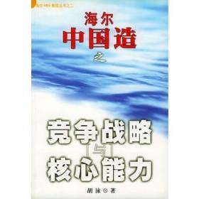 海尔中国造之竞争战略与核心能力