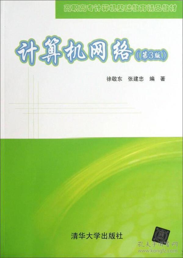 高职高专计算机基础教育精品教材:计算机网络(第3版)