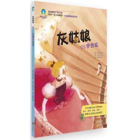 童眼看 反转童话002--灰姑娘VS梦想家 绘本