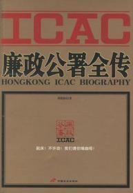 廉政公署全传:HONGKONG ICAC BIOGRAPHY