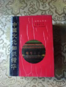 中国文化知识精华(大厚本)