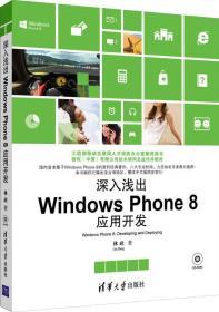深入浅出:Windows Phone 8应用开发