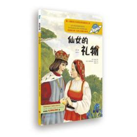 童眼看 童话联合国024--仙女的礼物 绘本