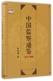 中国监察通鉴(五代十国卷)