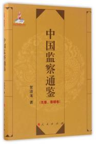 中国监察通鉴(先秦、秦朝卷)