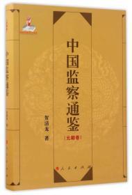 中国监察通鉴(元朝卷)