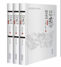 百年道学精华集成 第三辑 人物门派  (16开精装 全三卷)