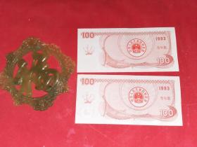 1993年国库券100元三年期2张(连号)---见图