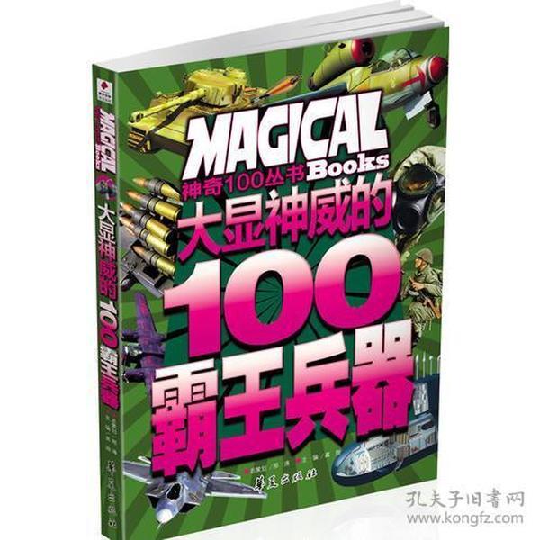 116神奇100丛书BOOKS大显神威的100霸王兵器 龚勋 华夏出版社 9787508060545