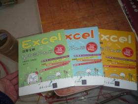 Excel效率手册——早做完,不加班+(精华版 透视表篇)+(精华篇函数篇) 3本合售 精华篇函数篇)未开封