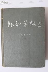 外科学报 1951 合订本 第一二卷 馆藏精装