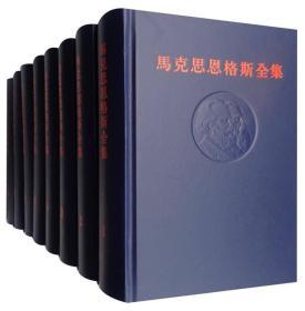 马克思恩格斯全集(全50本)