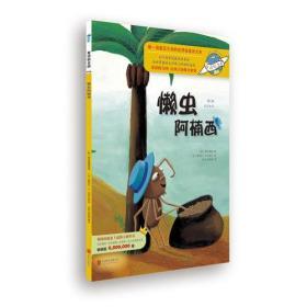 童眼看 童话联合国036--懒虫阿楠西 绘本