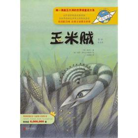 童眼看 童话联合国014--玉米贼 绘本