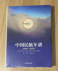 中国民航年谱(1949-2010)The Chronicle of Chinas Civil Aviation 9787801109729