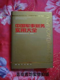 中国军事财务实用大全(硬精装,护封,16开本,822页,一九九三年二月一版一印,个人藏书,无章无字,品相完美)
