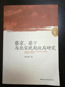 蔡京、蔡卞与北宋晚期政局研究
