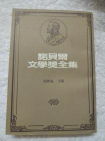 诺贝尔文学奖全集---克里斯丁的一生(第十七卷之二)