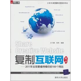 复制互联网之2:2011年全球最值得模仿的100个网站