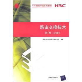 满29包邮 路由交换技术 第1卷 上册下册 清华大学出版 H3C网络学院系列教程