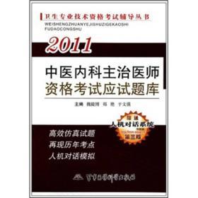2011中医内科主治医师资格考试应试题库(第3版)