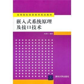 正版二手正版嵌入式系统原理及接口技术清华大学出版社9787302240303刘彦有笔记