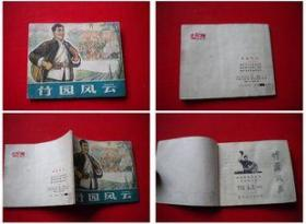 《竹园风云》浙江1975.6一版一印110万册,2276号,连环画