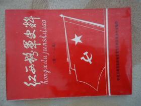 红西路军档案【见图】