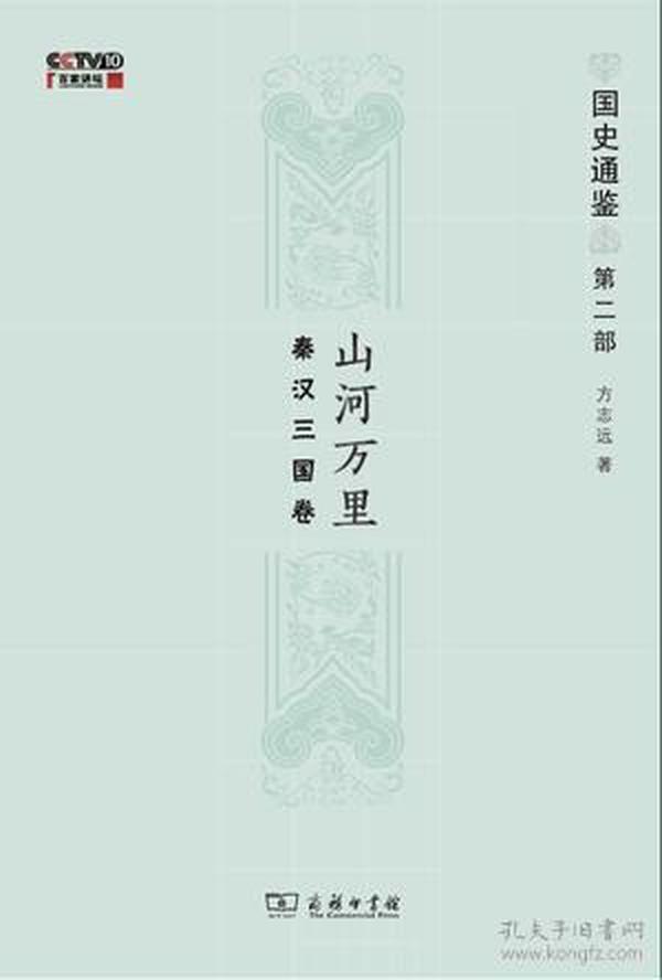 山河万里:秦汉三国卷