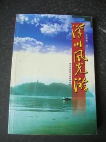 汉川风光游(下)