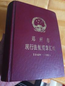 郑州市现行法规规章汇编(1948——1989)