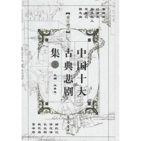 中国十大古典悲剧集(上·下)
