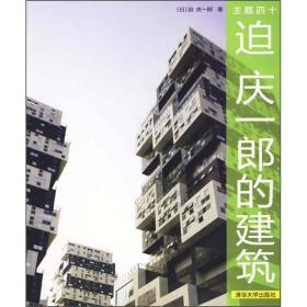 主题四十:迫庆一郎的建筑