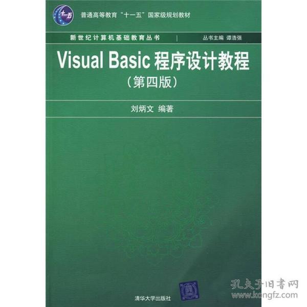 新世纪计算机基础教育丛书:Visual Basic程序设计教程(第4版)
