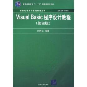 SVisual Basic程序设计教程;第四版