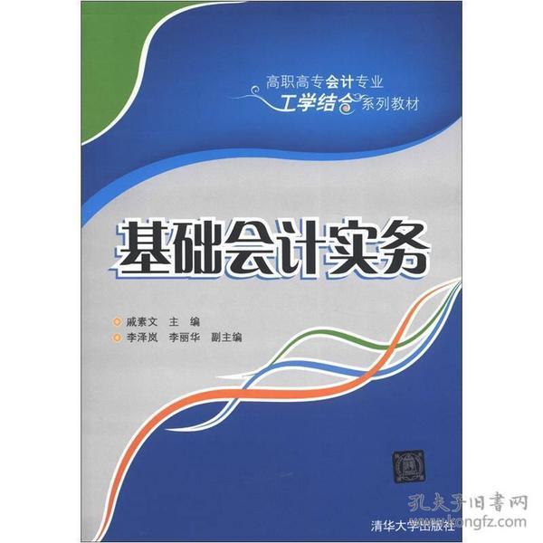 高职高专会计专业工学结合系列教材:基础会计实务