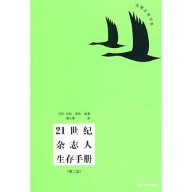 传媒业者书系:21世纪杂志人生存手册(第2版)