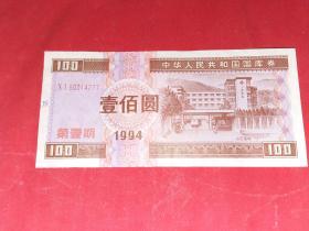 1994年国库券100元