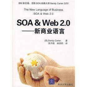 SOA & Web 2.0 -- 新商业语言