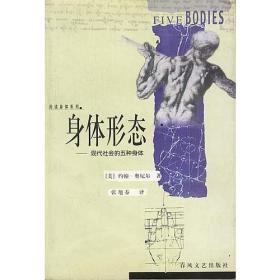 身体形态:现代社会的五种身体
