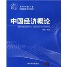 对外经济贸易大学远程教育系列教材:中国经济概论