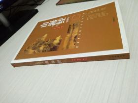 山海经(插图本)