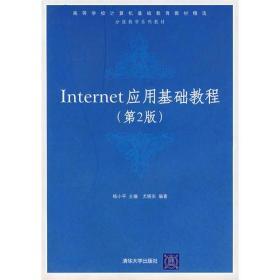 Internet应用基础教程(高等学校计算机基础教育教材精选分级教学系列教材)