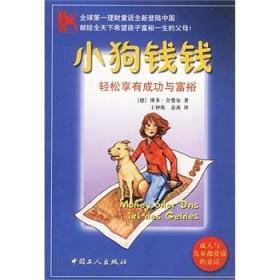 小狗钱钱:轻松享有成功与富裕