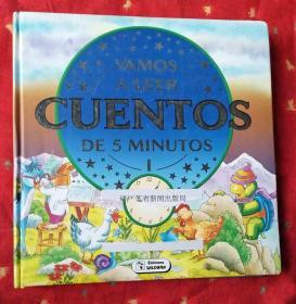VAMOS A LEER CUENTOS DE 5 MINUTOS I【葡萄牙语精装】样书
